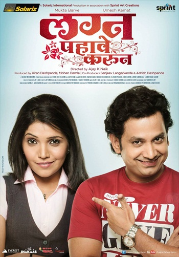 Free Download Lagna Pahave Karun 2013 Marathi   350mb