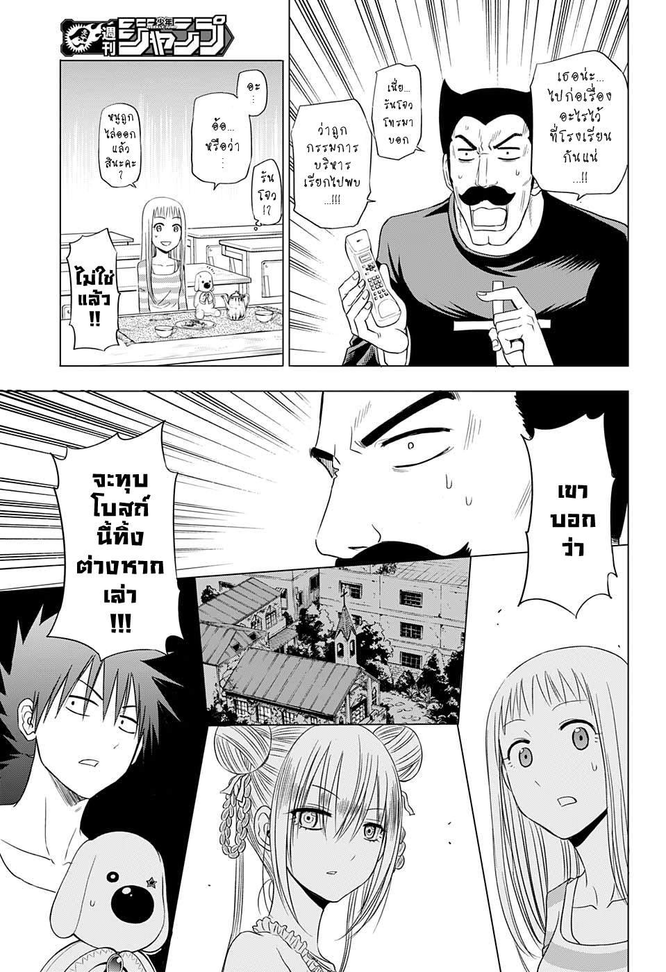 Hungry Marie ตอนที่ 15 TH แปลไทย