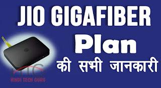 Jio GigaFiber Ki Puri Jankari Hindi Me
