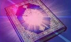 Al Quran sebagai sumber hukum