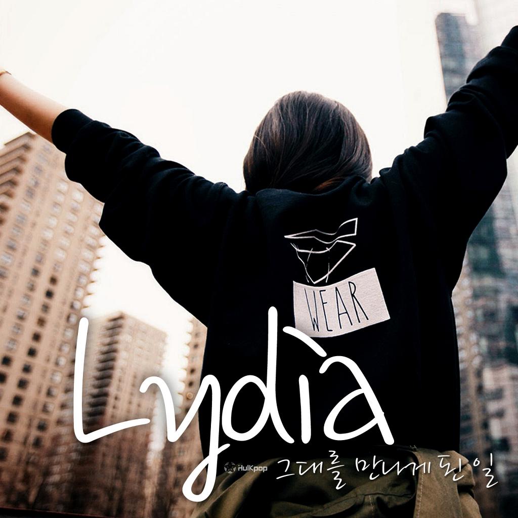 [Single] Lydia – 그대를 만나게 된 일