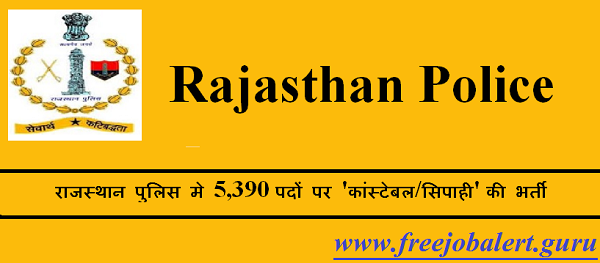 Rajasthan Police, Police, Police Recruitment, 10th, Constable, Latest Jobs, Hot Jobs, Rajasthan, rajasthan police logo