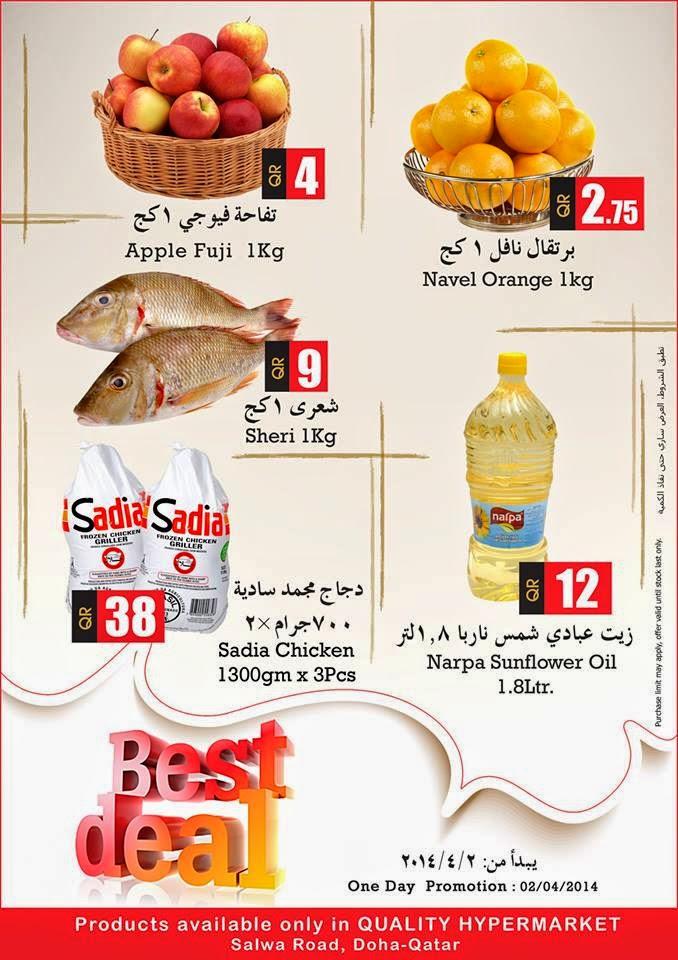 Offers in Qatar Safari LULU Quality