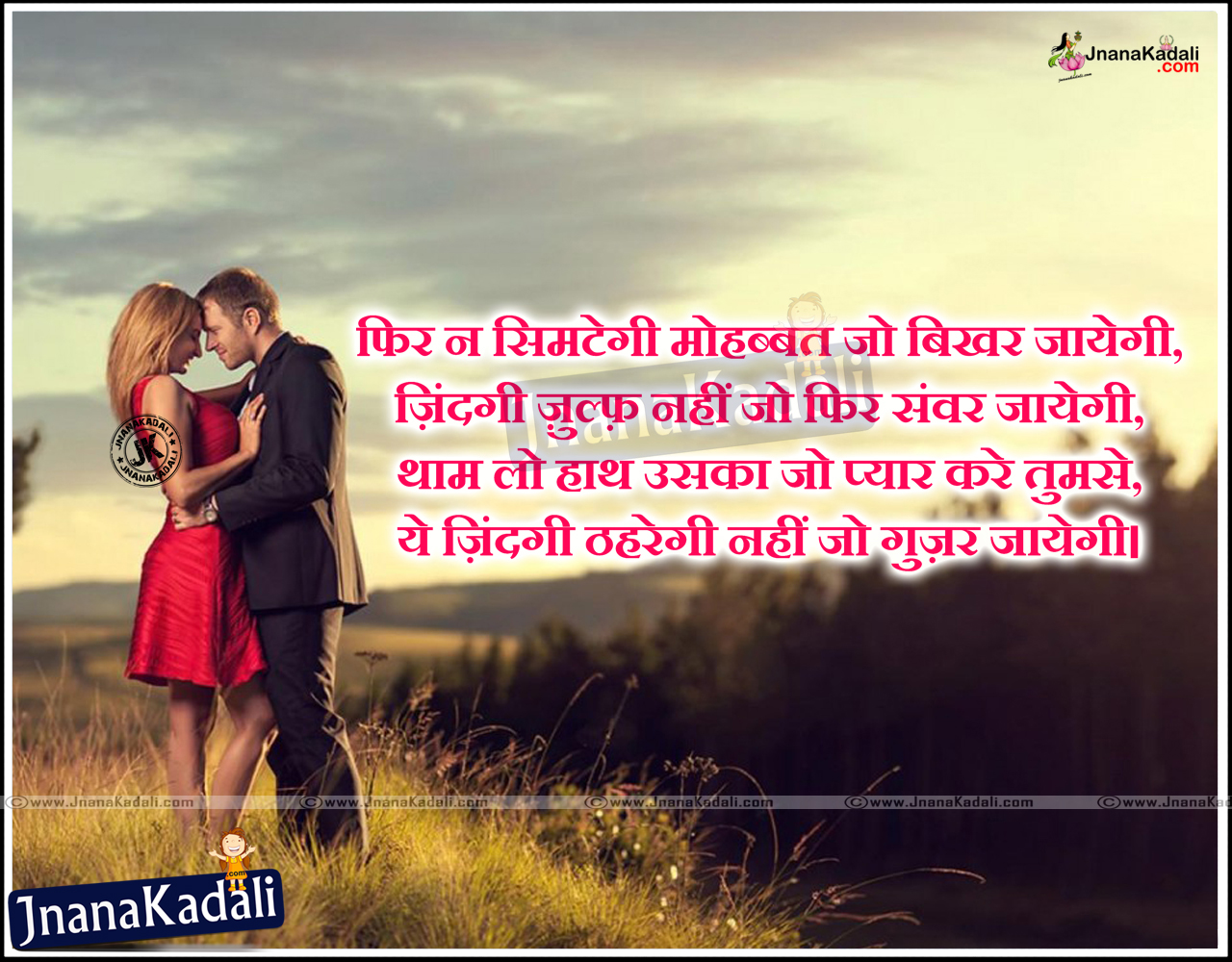 Best Love Quotes Pics In Hindi