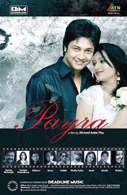 Payra (2012) Bangla Movie mp3 song free download