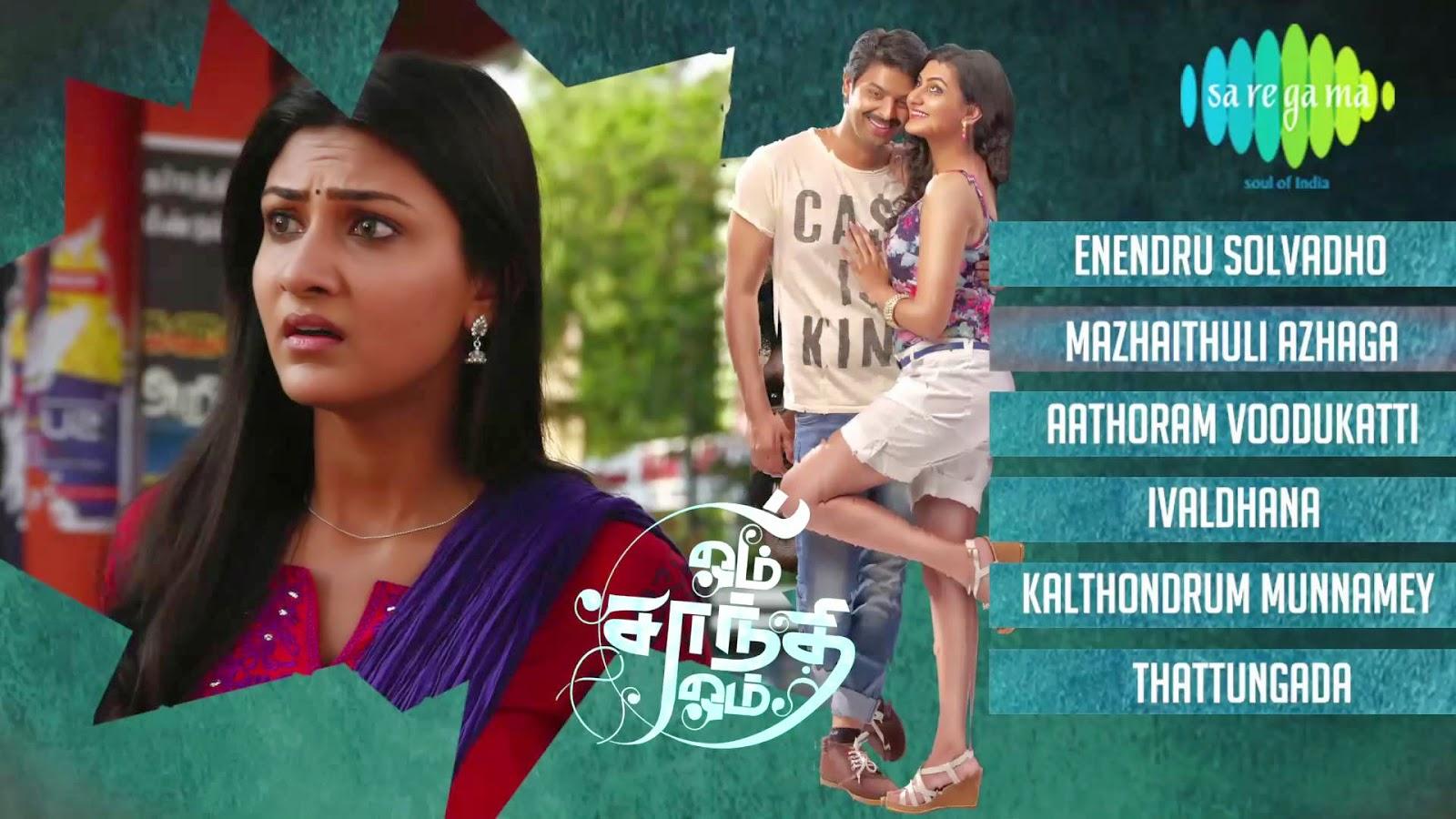 Neelam tamil movie songs : Jersey shore movie trailer