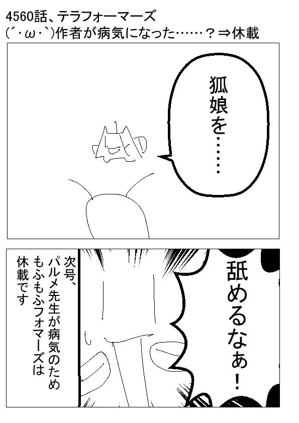 漫画 の 魔王 者 休載 不適合 学院