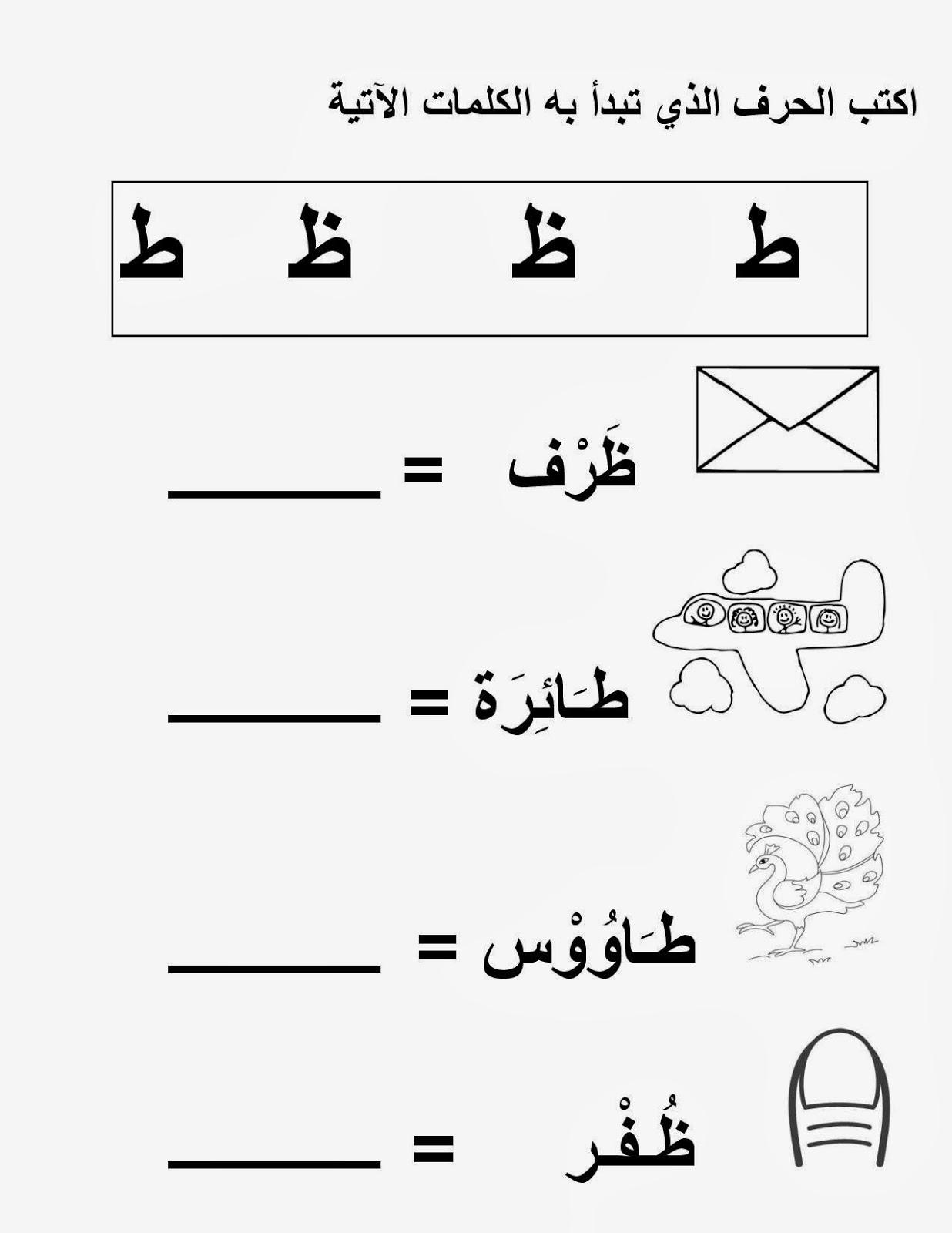 Mikahaziq Alif Ba Ta Arabic Letters Worksheet For Kids 25th Oct