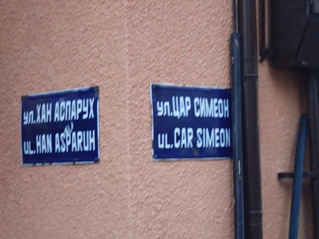 Ulica cara Simeona w Carewie