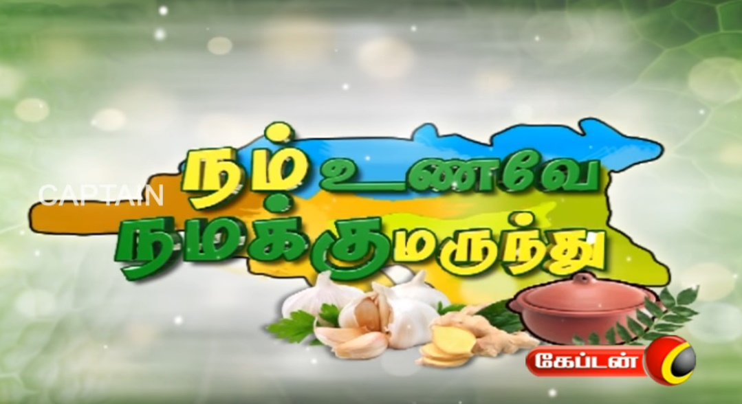 Nam Unave Namaku Marundhu | Captain TV | 10-12-2018