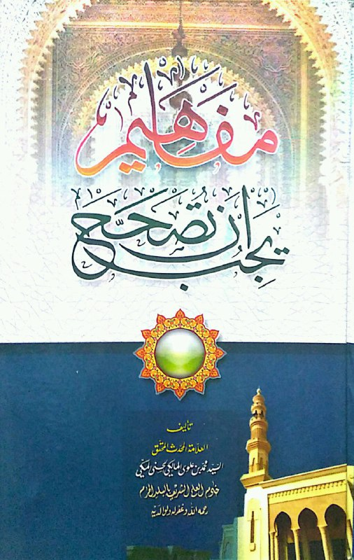 Agen Kitab Mafahim Yajibu an Tushohhah Online di Sarilamak