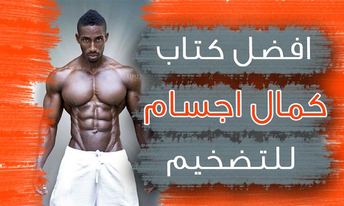 [pdf] افضل كتاب كمال اجسام يشرح بالتفصيل جميع الخطوات الضرورية لتضخيم العضلات