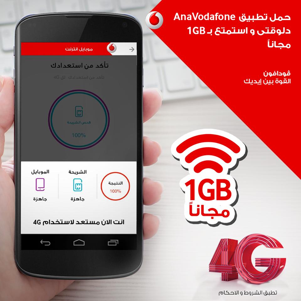 عرض ال 1 جيجا مجانا رجع تانى من عروض فودافون Vodafone