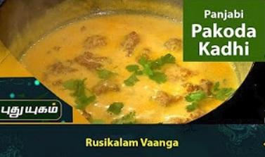 Punjabi Pakoda Kadhi Recipe | Puthuyugam Tv