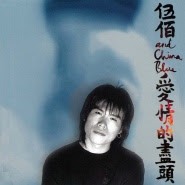 Wu Bai (伍佰) - Nuo Wei De Sen Lin (挪威的森林)