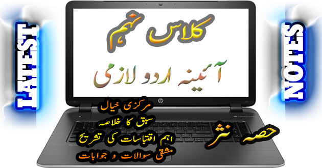 9th Class Urdu Notes Hissa Nasar, Nazam, Ghazliat حصہ نثر، نظم اور غزل