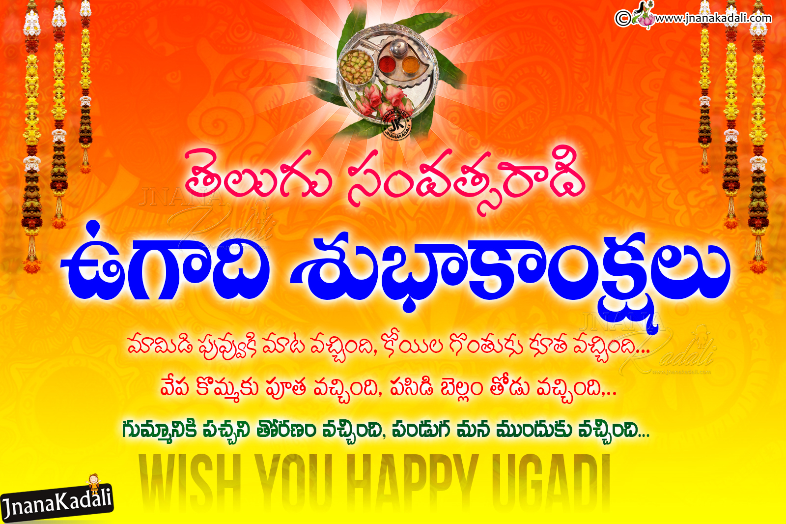 Latest Telugu Ugadi Greetings Wallpapers Free Download Ugadi