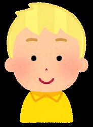黄色い髪の男の子のイラスト