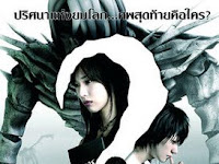 Download Film Death Note : The Last Name Subtitle Indonesia