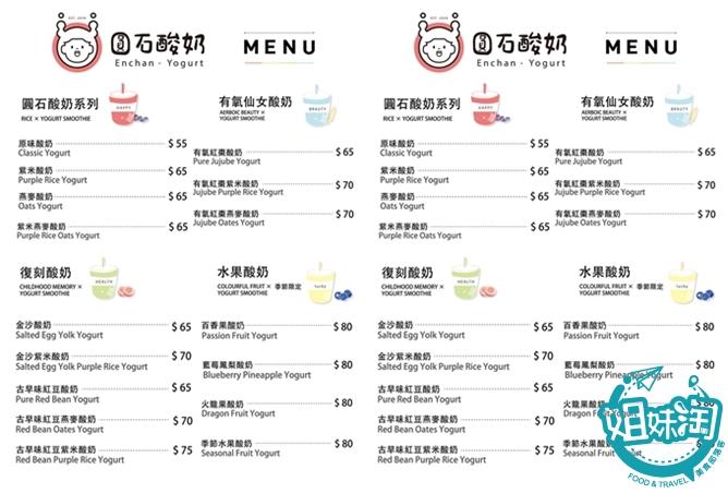 圓石酸奶菜單-三民區飲料推薦