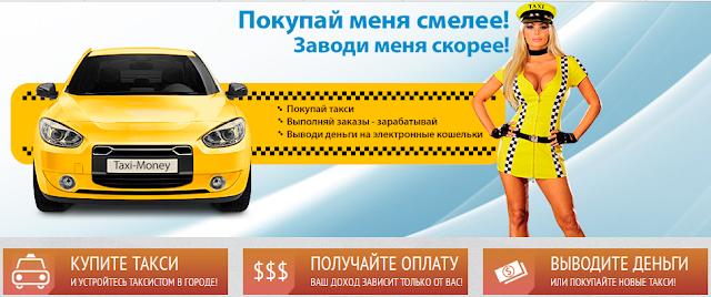Заработок с игрой Taxi Money