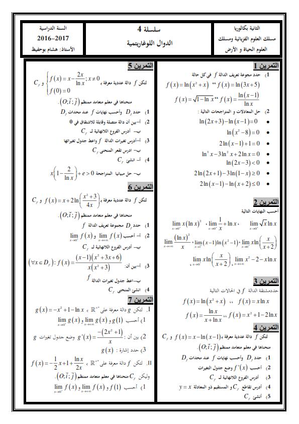 اليكم في ما يلي سلسلة تمارين حول دراسة الدالة اللوغاريتمية للاستاذ هشام بوحفيظ جزاه الله خيرا.