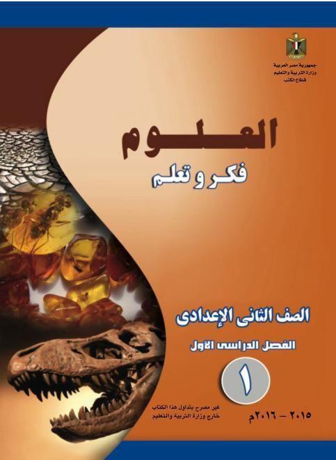 كتاب العلوم والأنشطة والتدريبات للصف الثانى الإعدادى الترم الأول والثاني 2018