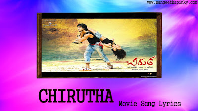 chirutha-telugu-movie-songs-lyrics