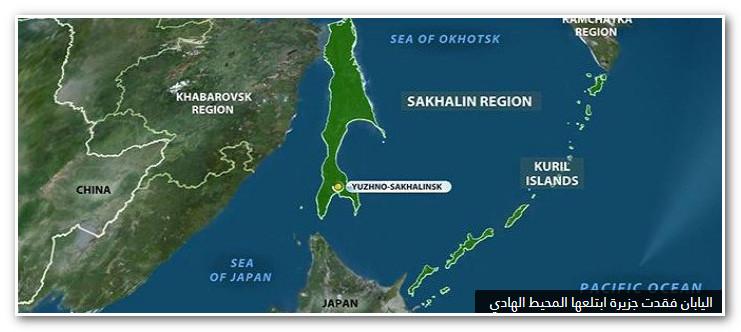 عاجل بالصور | اليابان فقدت إحدى الجزر سكنت في أحشاء المحيط الهادي .. والبحرية اليابانية تحركت للبحث عن الجزيرة