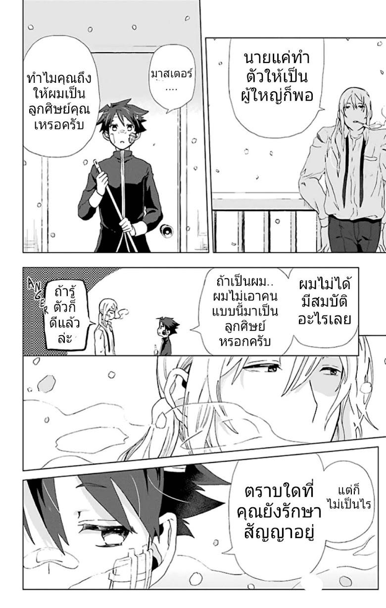 Mahou Tsukai no Deshi ga Warau Toki - หน้า 55