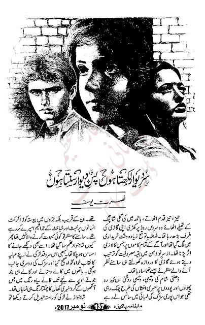 Free download Sar e deewar likhta hoon pas e deewar sunta hon by Nusrat Yousaf pdf