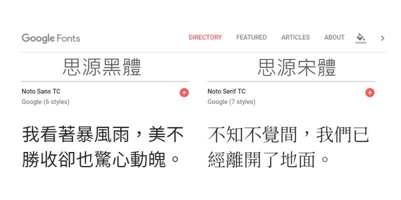 網頁是否安裝思源黑體、中文字型的考量﹍影響載入速度的因素及作法分析