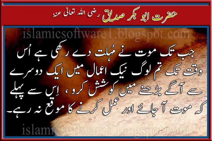 Islamic quotes of Hazrat Abu Bakr Siddique R.A