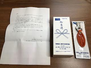 Tomica Limited Vintage keychain prize