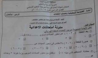 تحميل ورقة امتحان الهندسة محافظة الاسماعيلية الثالث الاعدادى الترم الاول