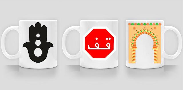 Kubki z orientalną grafiką - 11 pomysłów na marokański prezent na Mikołaja lub pod choinkę
