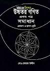 উচ্চতর গণিত সমাধান ১ম পত্র - মো. কেতাব উদ্দিন Higher Math Solution 1st Paper by Md. Ketab Uddin pdf