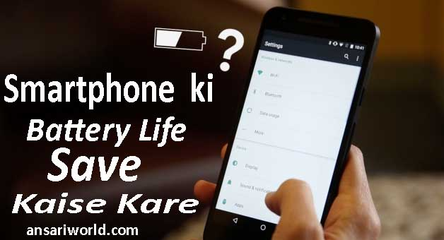 Android Smartphone Ki Battery Life Save Kaise Kare [Top Tips]