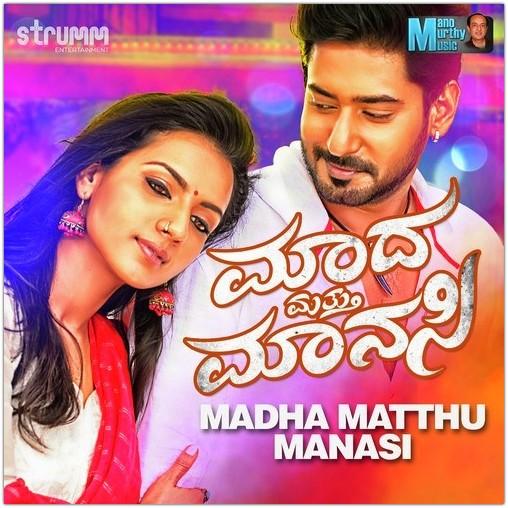 Kannada Mp3 Songs: Madha Matthu Manasi (2016) Kannada