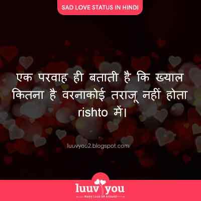 Sad Love Status In Hindi For Girlfriend, beautiful hindi love shayari, love sms