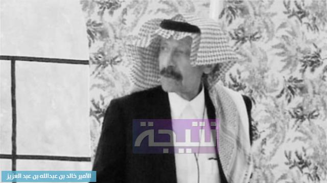 أسباب وفاة الأمير خالد بن عبدالله بن عبدالعزيز