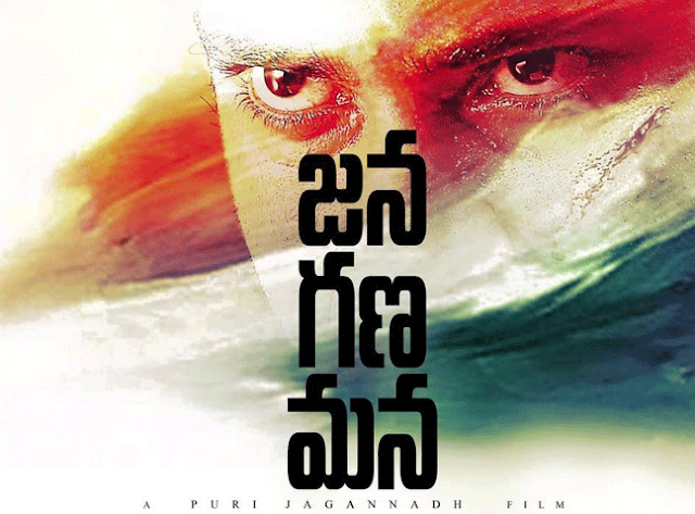 Mahesh Babu JANAGANAMANA First Look Poster Released