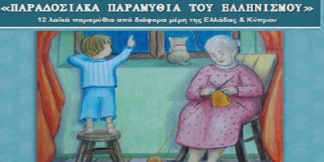 ellinika-paradosiaka-paramythia-laika