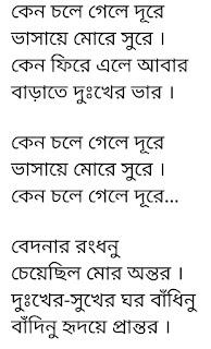 Keno Chole Gele Dure Lyrics