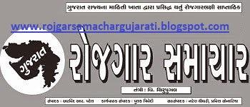 gujarat-rojgar-samachar