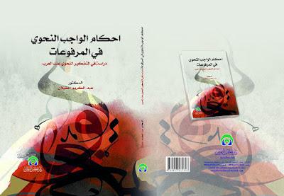 صدور الطبعة الأولى من كتاب (أحكام الواجب النحوي في المرفوعات- دراسة في التفكير النّحويّ عند العرب)