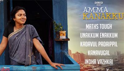 Amma Kanakku – Official Jukebox | Ilaiyaraaja | Ashwiny Iyer Tiwari