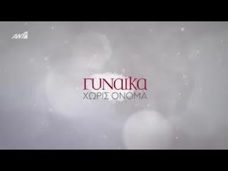 gynaika-xwris-onoma-trailer