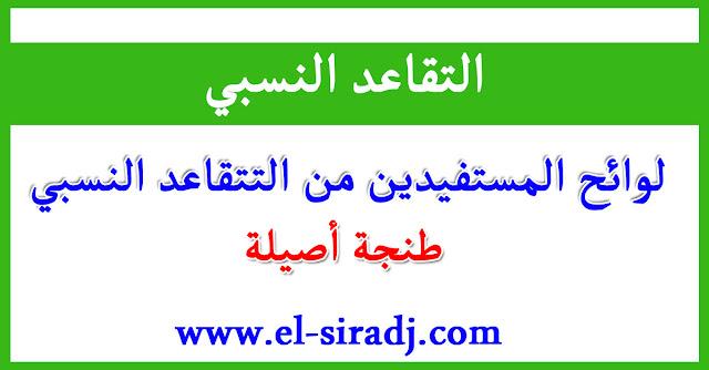 لوائح المستفيدين من التقاعد النسبي بمديرية طنجة أصيلة 2016