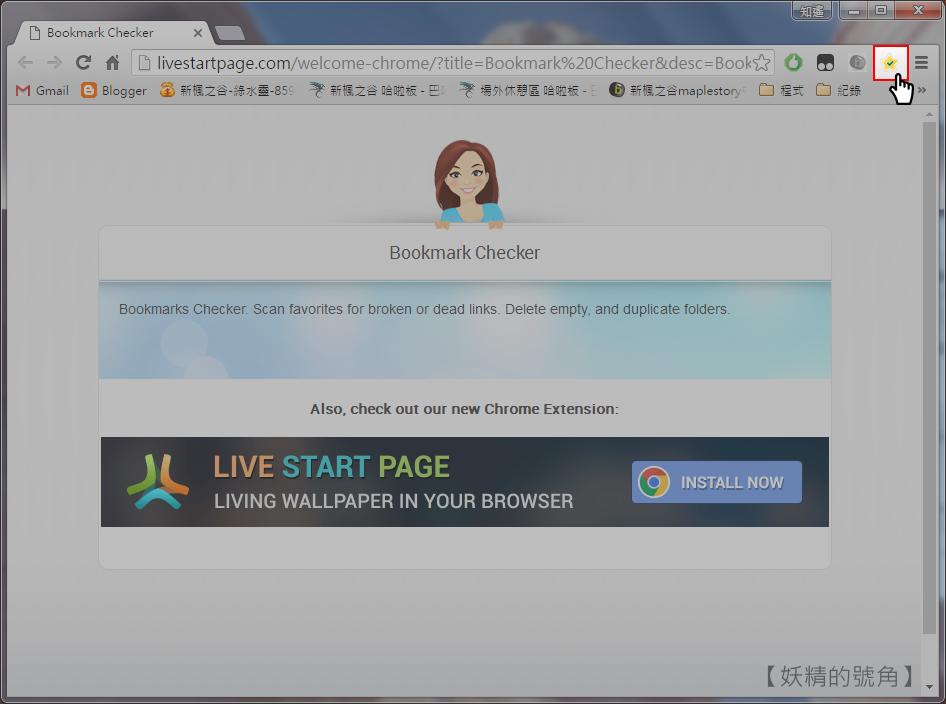 2 - [Chrome] Bookmark Checker - 書籤整理的好幫手